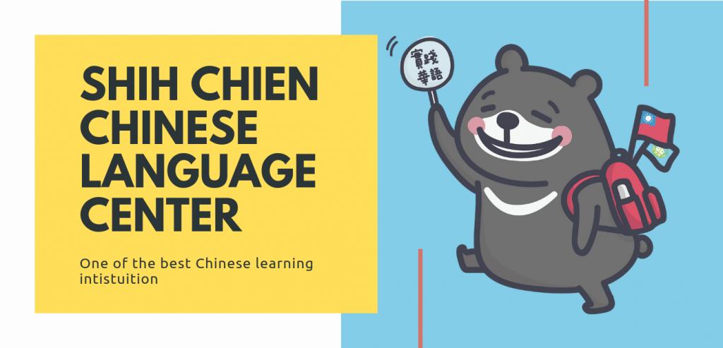 台湾で中国語を学ぶ